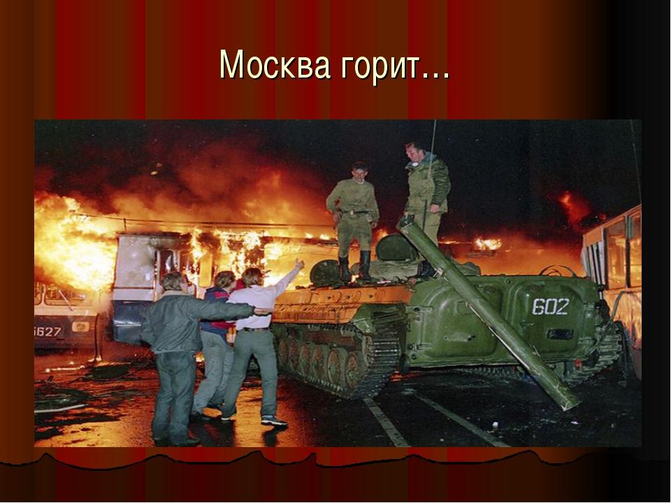Москва горит…