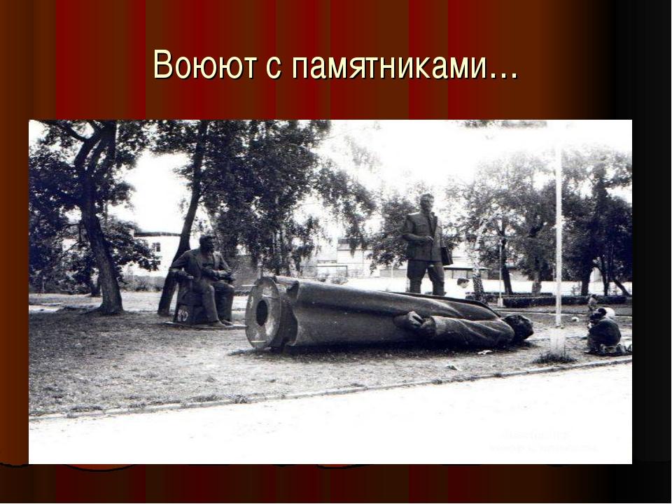 Воюют с памятниками…