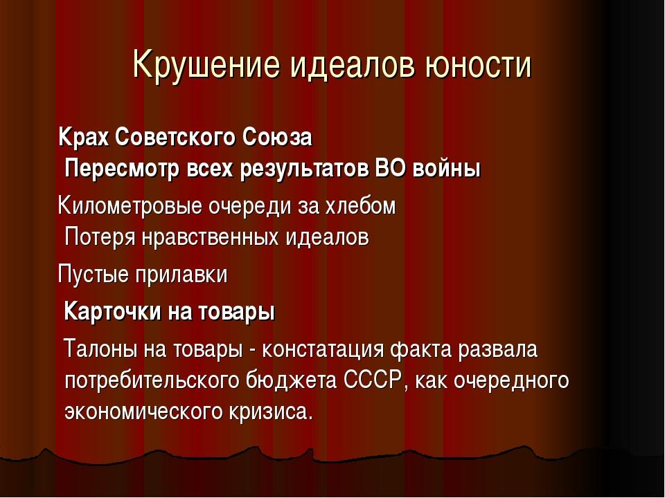 Крушение идеалов юности Крах Советского Союза Пересмотр всех результатов ВО в...
