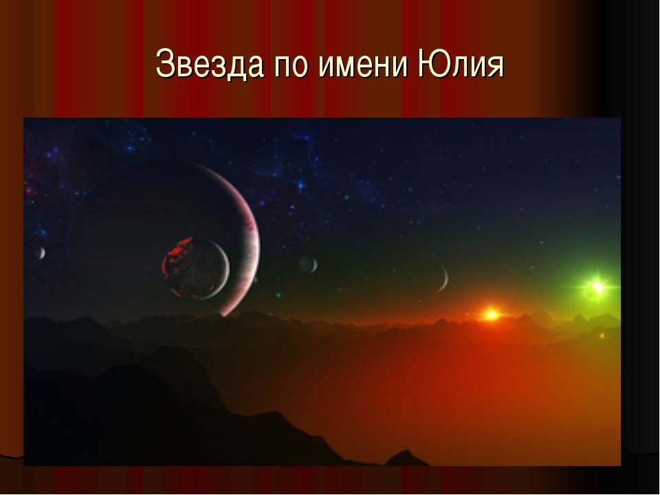 Звезда по имени Юлия