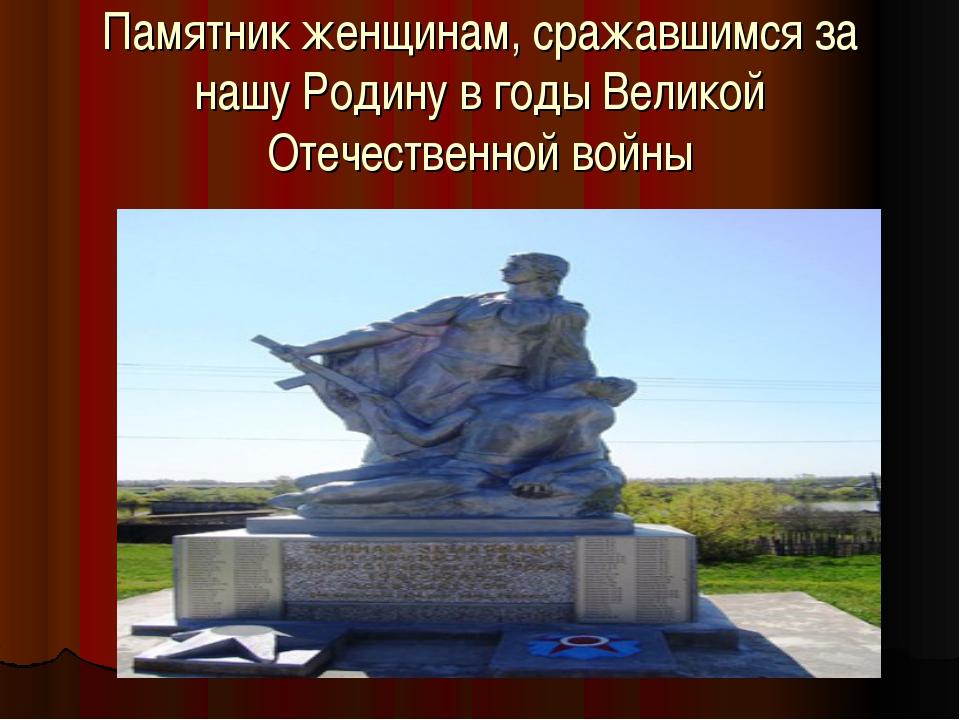 Памятник женщинам, сражавшимся за нашу Родину в годы Великой Отечественной во...
