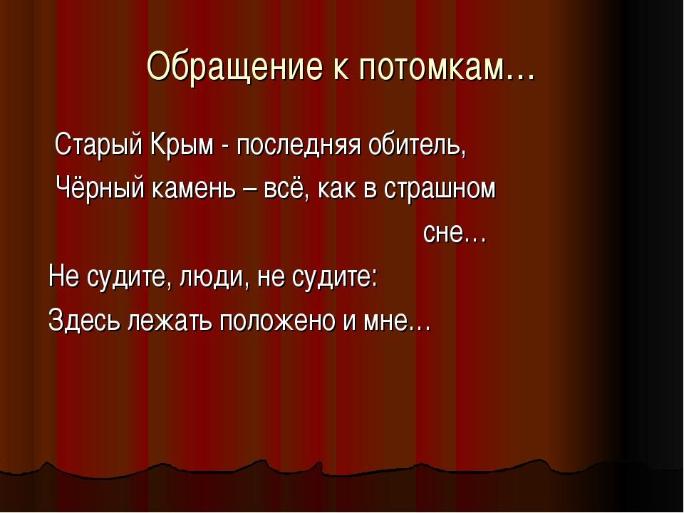 Обращение к потомкам… Старый Крым - последняя обитель, Чёрный камень – всё, к...