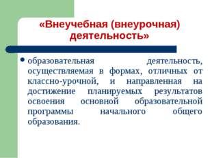 «Внеучебная (внеурочная) деятельность» образовательная деятельность, осуществ