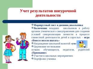 Учет результатов внеурочной деятельности Маршрутный лист и дневник школьника