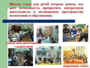 Школа стала для детей вторым домом, что дает возможность превратить внеурочну