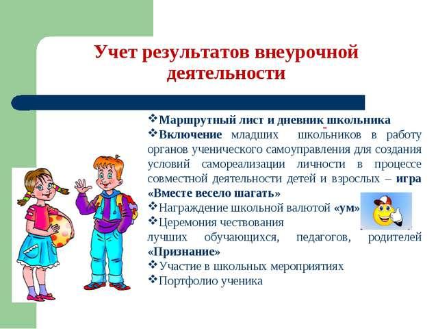Учет результатов внеурочной деятельности Маршрутный лист и дневник школьника...