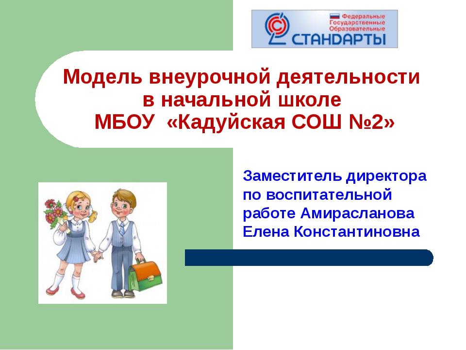 Модель внеурочной деятельности в начальной школе МБОУ «Кадуйская СОШ №2» Заме...