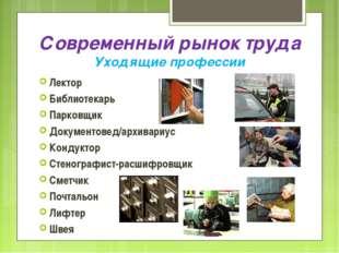Современный рынок труда Уходящие профессии Лектор Библиотекарь Парковщик Доку