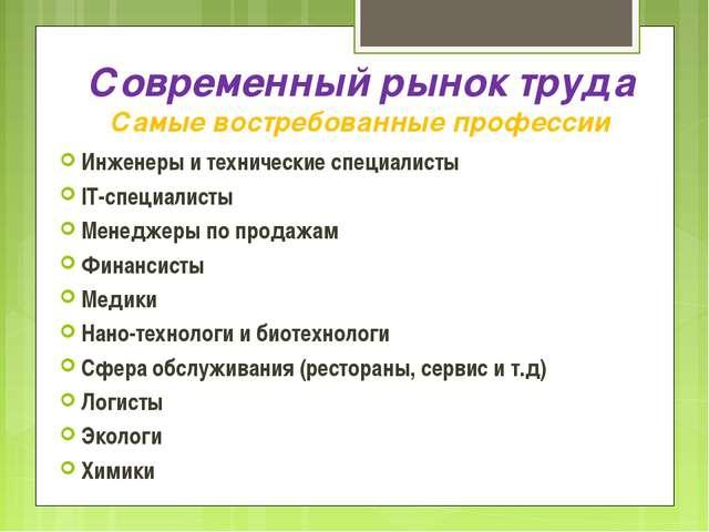 Современный рынок труда Самые востребованные профессии Инженеры и технические...