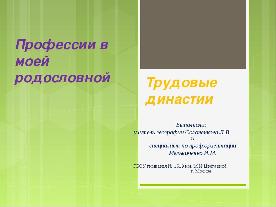 Трудовые династии Выполнили: учитель географии Солоненкова Л.В. и специалист...