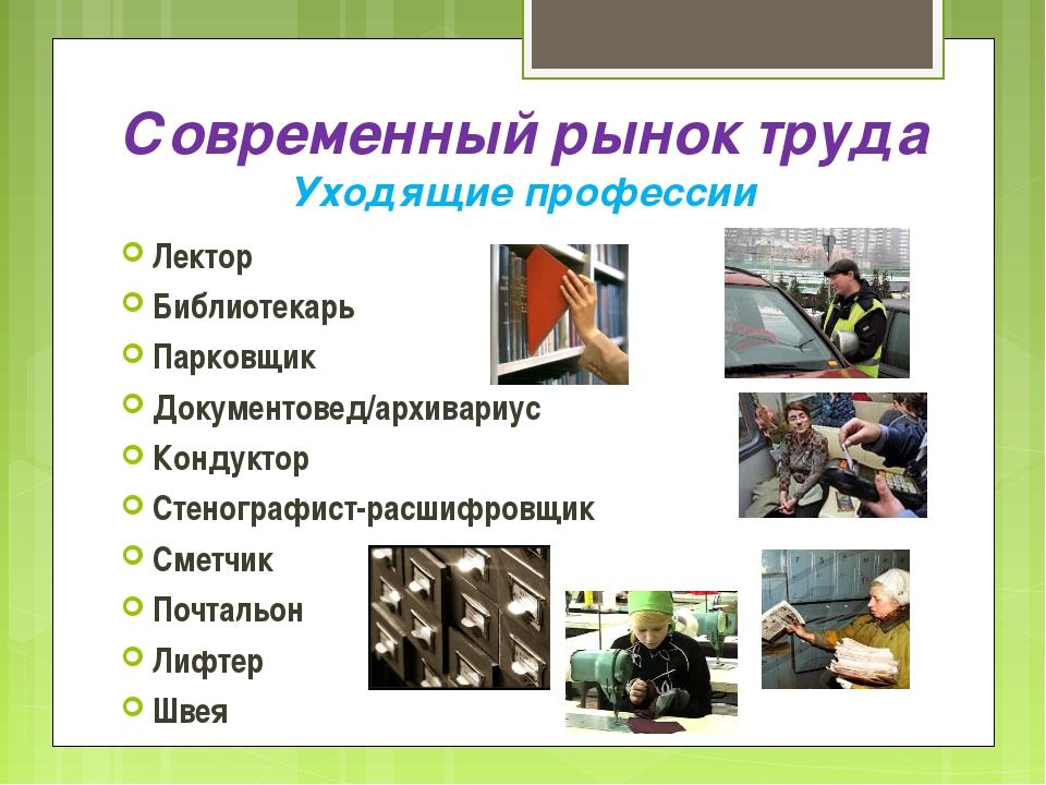 Современный рынок труда Уходящие профессии Лектор Библиотекарь Парковщик Доку...