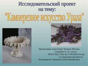 Презентацию подготовил: Назаров Михаил, учащийся 9 «А» класса ФКОУ В(С) ОШ №2