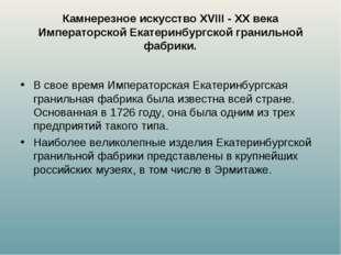 Камнерезное искусствоXVIII -XX века Императорской Екатеринбургской гранильн