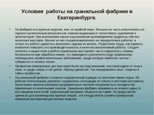 Условия работы на гранильной фабрике в Екатеринбурге. На фабрике все крупные