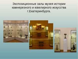 Экспозиционные залы музея истории камнерезного и ювелирного искусства г.Екате