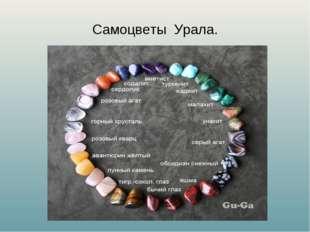 Самоцветы Урала.