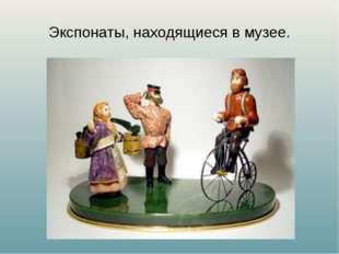 Экспонаты, находящиеся в музее.