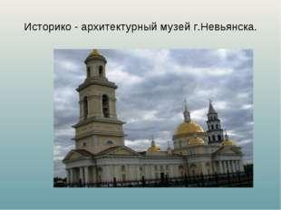 Историко - архитектурный музей г.Невьянска.