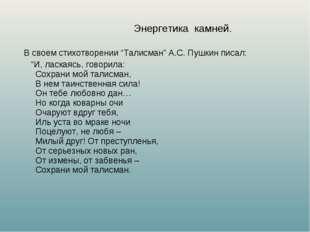 """Энергетика камней. В своем стихотворении """"Талисман"""" А.С. Пушкин писал: """"И, л"""