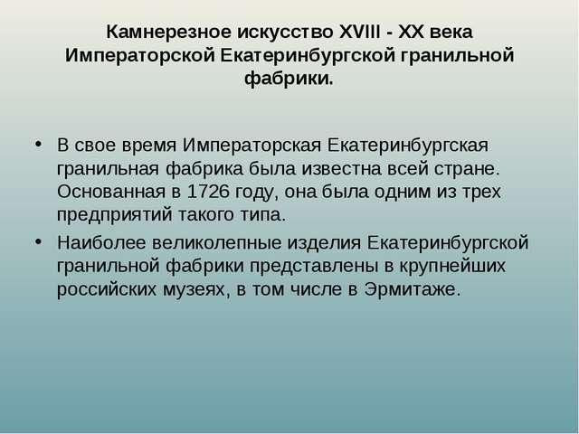 Камнерезное искусствоXVIII -XX века Императорской Екатеринбургской гранильн...