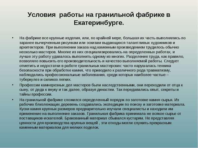 Условия работы на гранильной фабрике в Екатеринбурге. На фабрике все крупные...