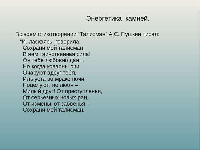 """Энергетика камней. В своем стихотворении """"Талисман"""" А.С. Пушкин писал: """"И, л..."""