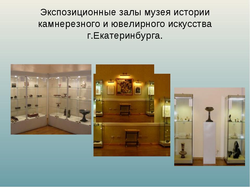 Экспозиционные залы музея истории камнерезного и ювелирного искусства г.Екате...