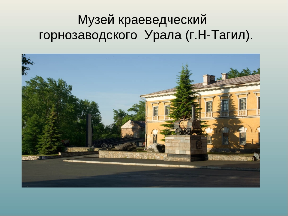 Музей краеведческий горнозаводского Урала (г.Н-Тагил).