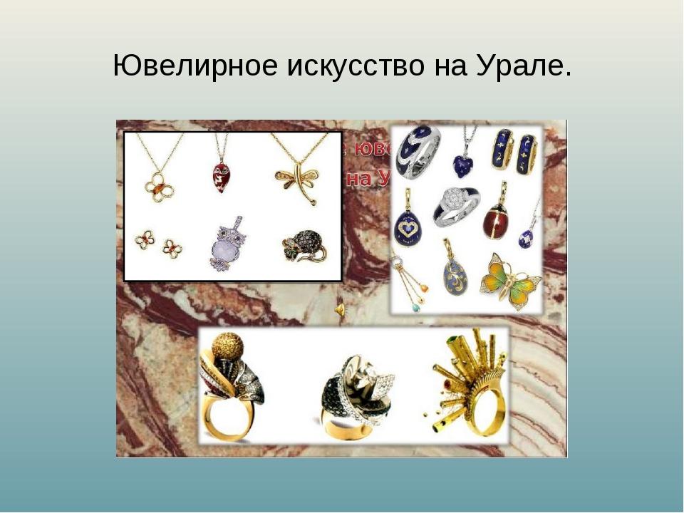 Ювелирное искусство на Урале.