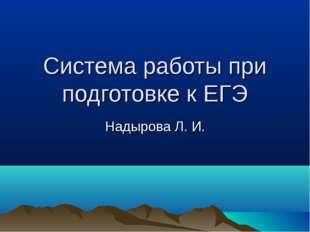 Система работы при подготовке к ЕГЭ Надырова Л. И.
