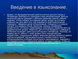 Введение в языкознание. Думаю, что фундаментальная работа учителя русского яз