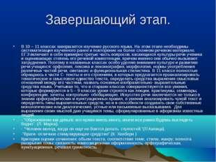 Завершающий этап. В 10 – 11 классах завершается изучение русского языка. На э