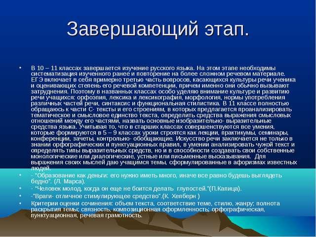 Завершающий этап. В 10 – 11 классах завершается изучение русского языка. На э...