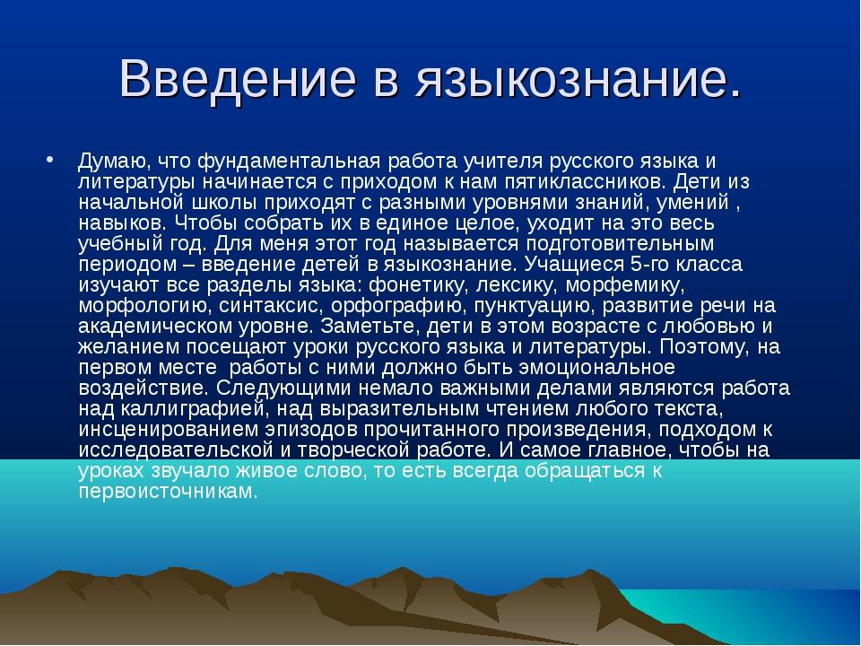 Введение в языкознание. Думаю, что фундаментальная работа учителя русского яз...