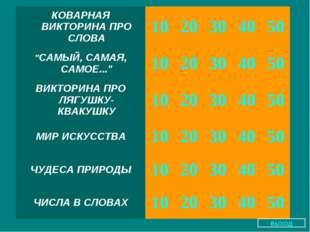 """выход КОВАРНАЯ ВИКТОРИНА ПРО СЛОВА1020304050 """"САМЫЙ, САМАЯ, САМОЕ...""""10"""