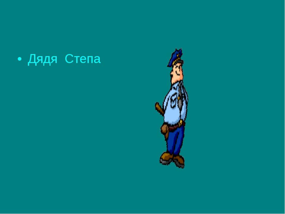 Дядя Степа