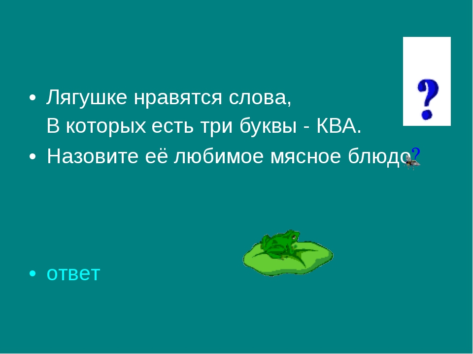 Лягушке нравятся слова, В которых есть три буквы - КВА. Назовите её любимое м...
