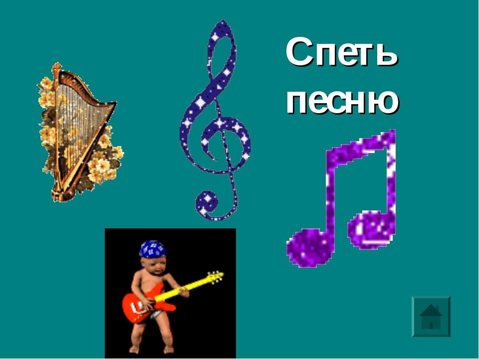 Спеть песню