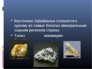 Восточное Забайкалье относится к одному из самых богатых минеральным сырьем р