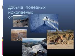 Добыча полезных ископаемых открытый способ