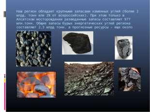 Наш регион обладает крупными запасами каменных углей (более 2 млрд. тонн или