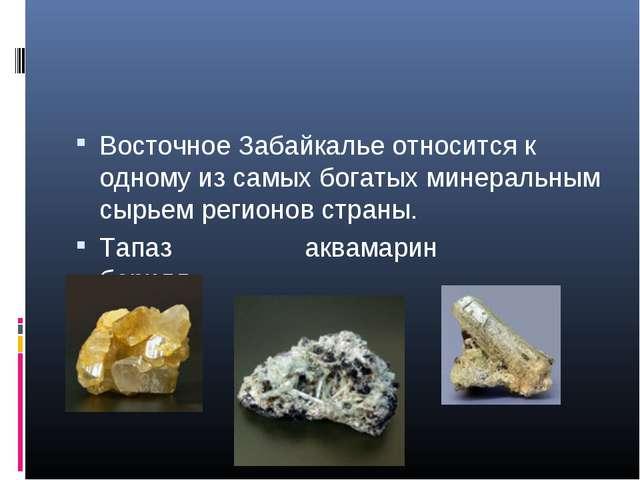 Восточное Забайкалье относится к одному из самых богатых минеральным сырьем р...