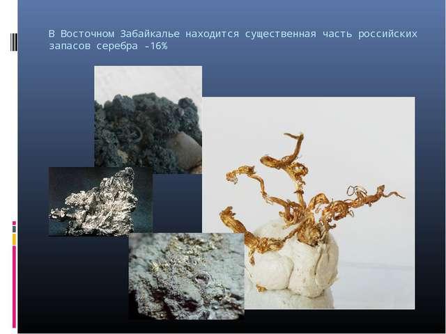 В Восточном Забайкалье находится существенная часть российских запасов серебр...