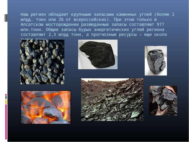 Наш регион обладает крупными запасами каменных углей (более 2 млрд. тонн или...
