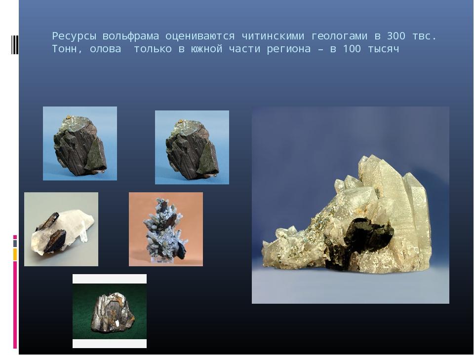Ресурсы вольфрама оцениваются читинскими геологами в 300 твс. Тонн, олова тол...