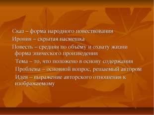 Сказ – форма народного повествования Ирония – скрытая насмешка Повесть – сре