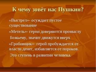 К чему зовёт нас Пушкин? «Выстрел»- осуждает пустое существование «Метель»- г