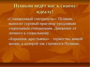 Пушкин ведёт нас к своему идеалу! «Станционный смотритель»- Пушкин выносит су