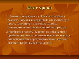 Итог урока 1 Пушкин утверждает в «Повестях Белкина» реализм, борется за правд