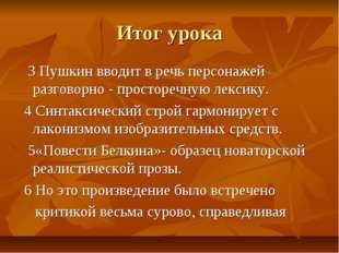 Итог урока 3 Пушкин вводит в речь персонажей разговорно - просторечную лексик